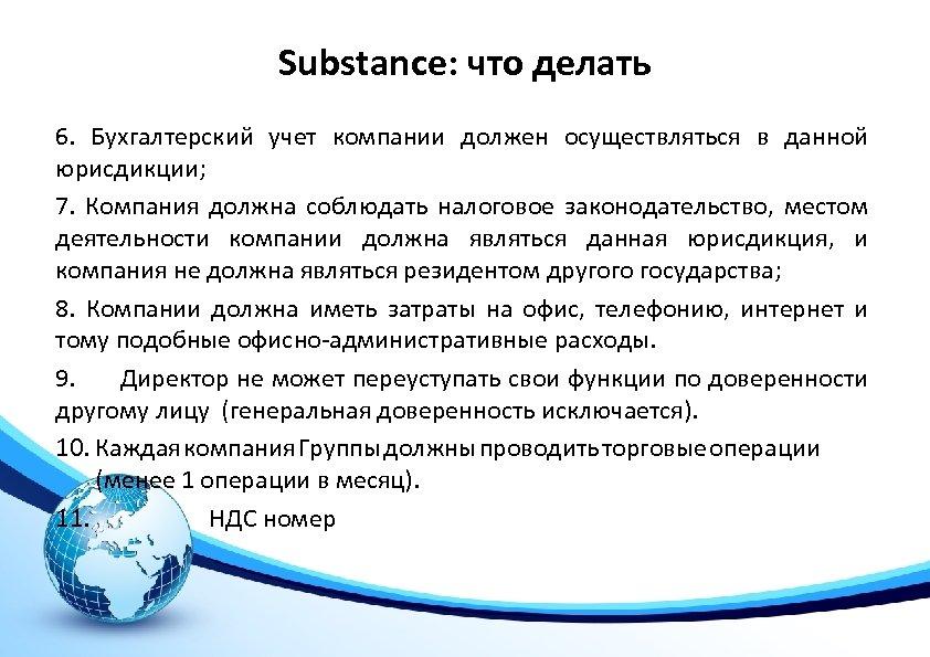 Substance: что делать 6. Бухгалтерский учет компании должен осуществляться в данной юрисдикции; 7. Компания