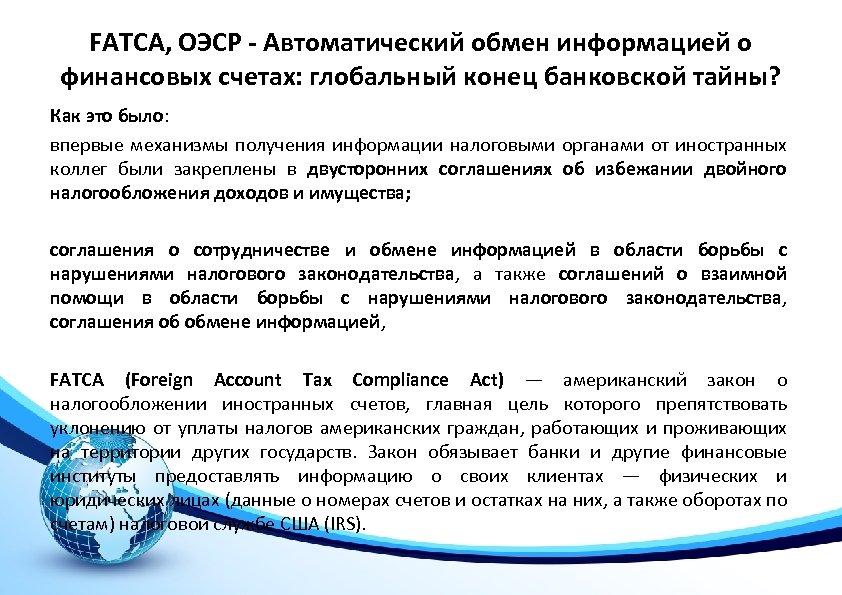 FATCA, ОЭСР - Автоматический обмен информацией о финансовых счетах: глобальный конец банковской тайны? Как