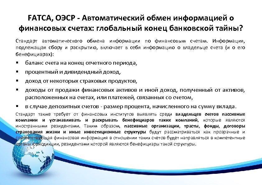 FATCA, ОЭСР - Автоматический обмен информацией о финансовых счетах: глобальный конец банковской тайны? Стандарт