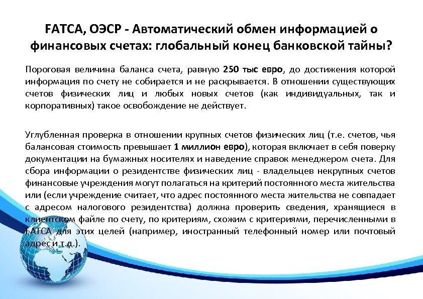 FATCA, ОЭСР - Автоматический обмен информацией о финансовых счетах: глобальный конец банковской тайны? Пороговая