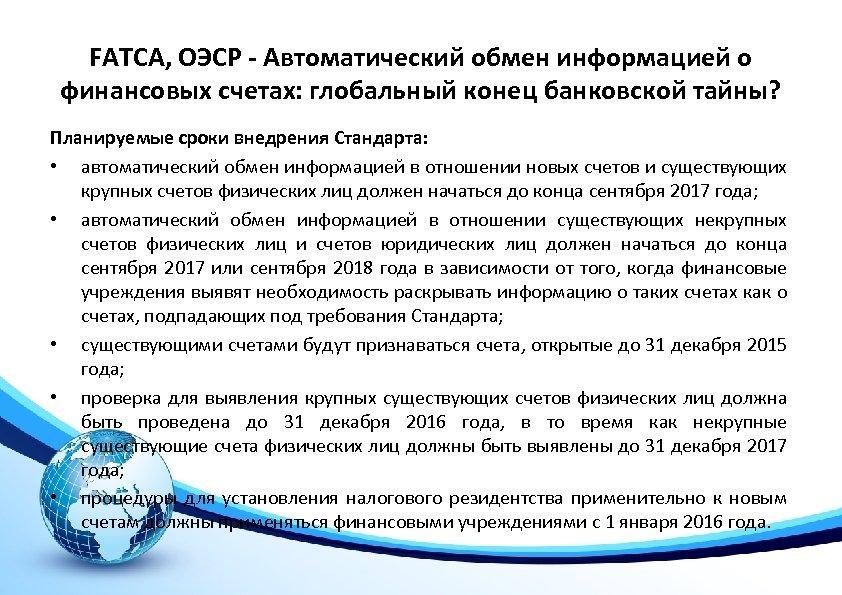 FATCA, ОЭСР - Автоматический обмен информацией о финансовых счетах: глобальный конец банковской тайны? Планируемые