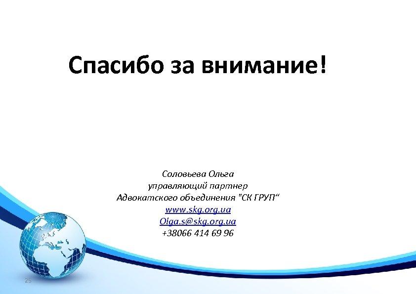 Спасибо за внимание! Соловьева Ольга управляющий партнер Адвокатского объединения
