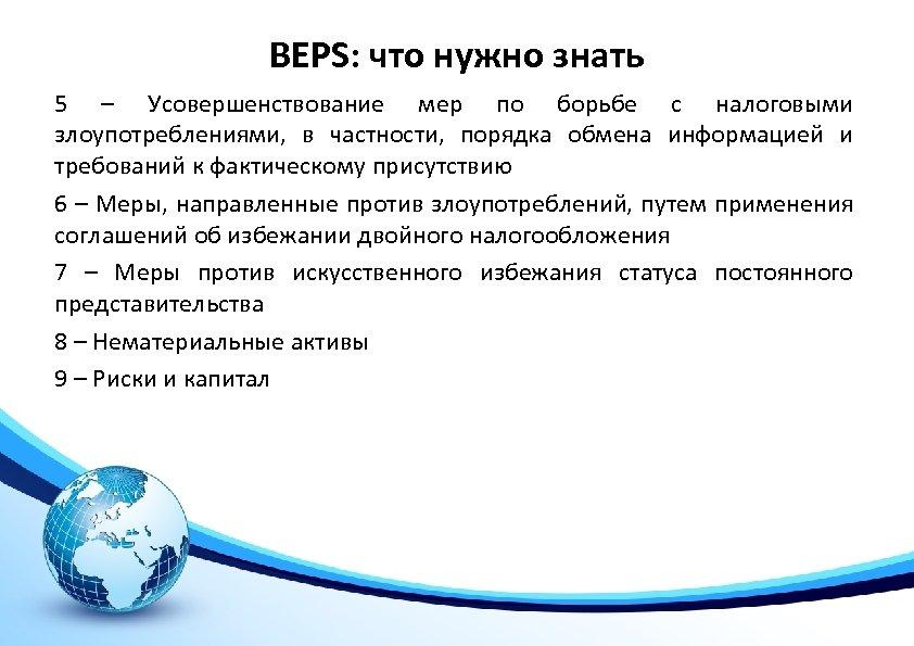 BEPS: что нужно знать 5 – Усовершенствование мер по борьбе с налоговыми злоупотреблениями, в