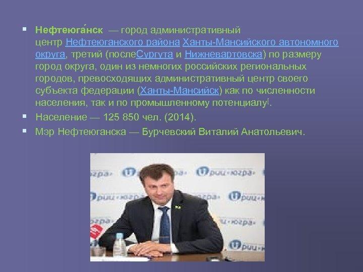 § Нефтеюга нск — город административный § § центр Нефтеюганского района Ханты Мансийского автономного