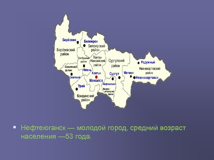 § Нефтеюганск — молодой город, средний возраст населения — 53 года.
