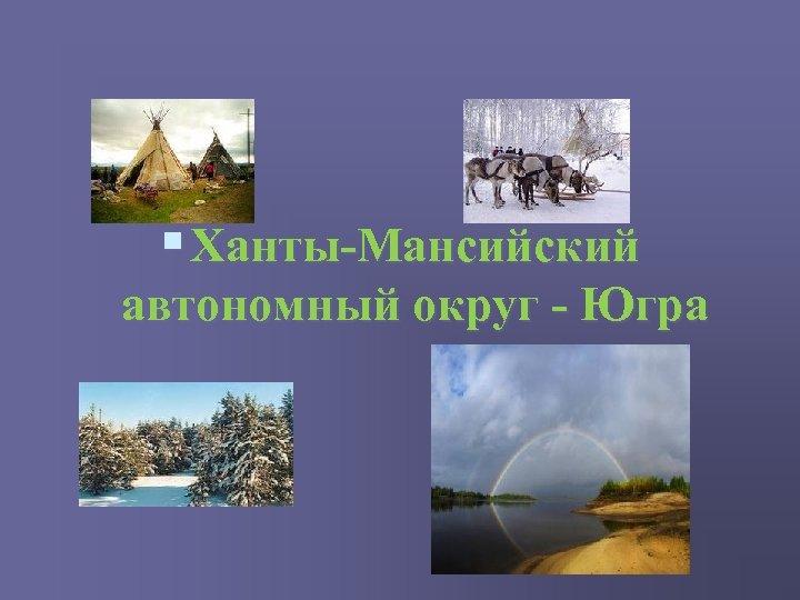 § Ханты-Мансийский автономный округ - Югра