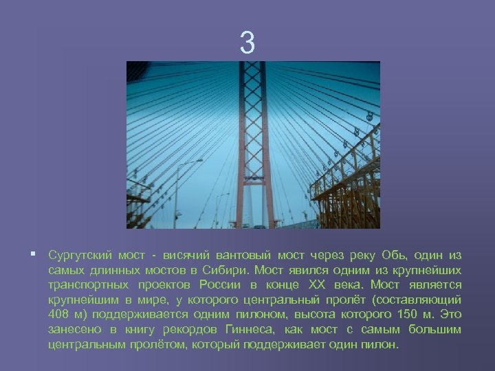 3 § Сургутский мост висячий вантовый мост через реку Обь, один из самых длинных
