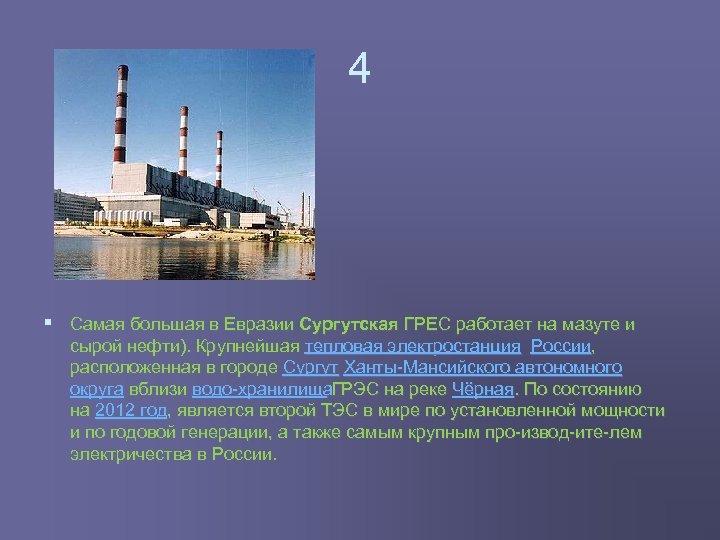 4 § Самая большая в Евразии Сургутская ГРЕС работает на мазуте и сырой нефти).