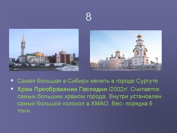 8 § Самая большая в Сибири мечеть в городе Сургуте § Храм Преображения Господня