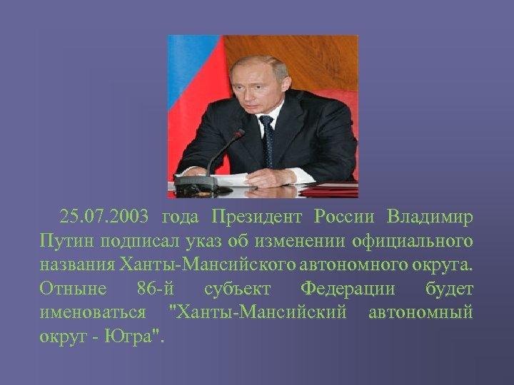 25. 07. 2003 года Президент России Владимир Путин подписал указ об изменении официального названия
