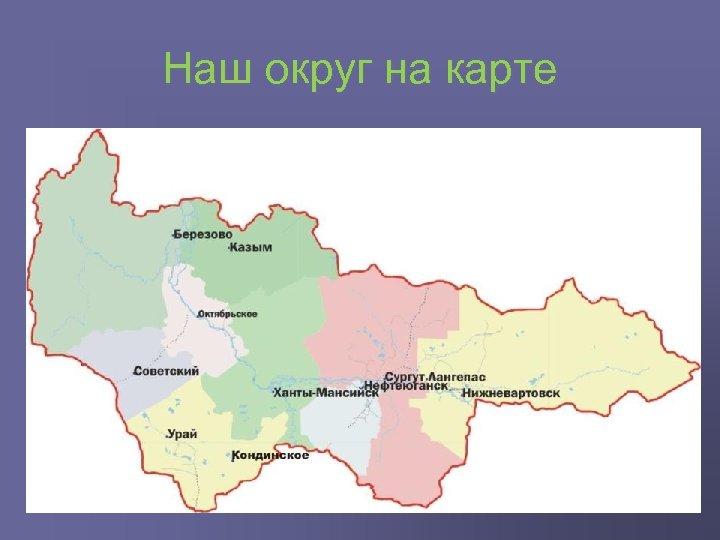 Наш округ на карте