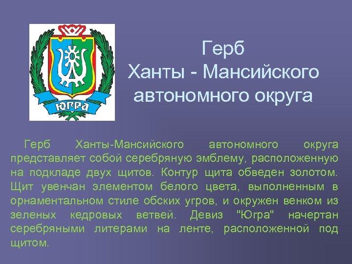 Герб Ханты Мансийского автономного округа Герб Ханты Мансийского автономного округа представляет собой серебряную эмблему,