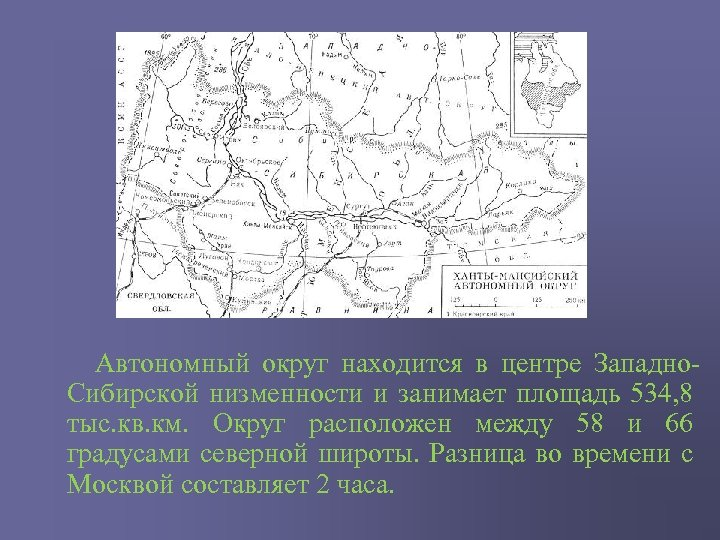 Автономный округ находится в центре Западно. Сибирской низменности и занимает площадь 534, 8 тыс.