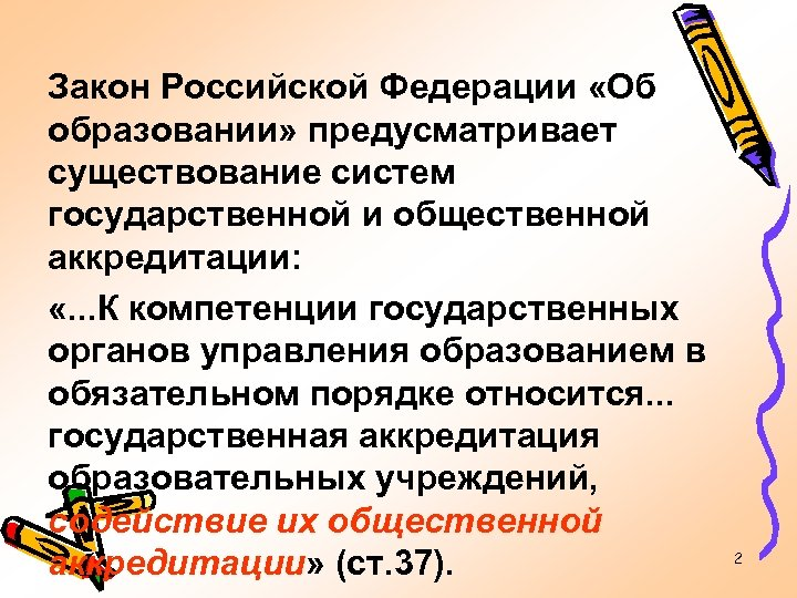 Закон Российской Федерации «Об образовании» предусматривает существование систем государственной и общественной аккредитации: «. .