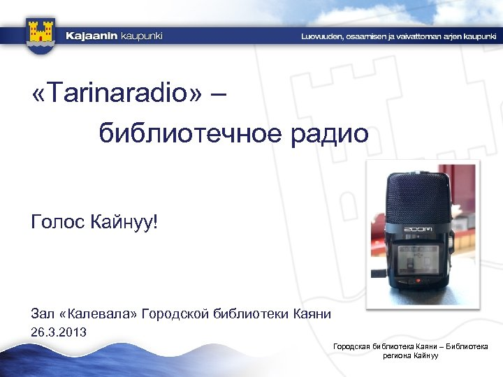 «Tarinaradio» – библиотечное радио Голос Кайнуу! Зал «Калевала» Городской библиотеки Каяни 26. 3.