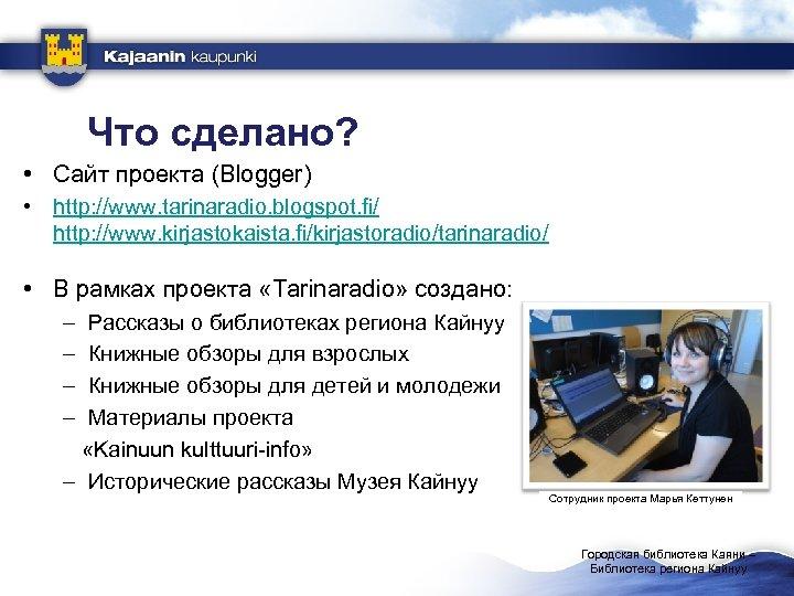 Что сделано? • Сайт проекта (Blogger) • http: //www. tarinaradio. blogspot. fi/ http: //www.