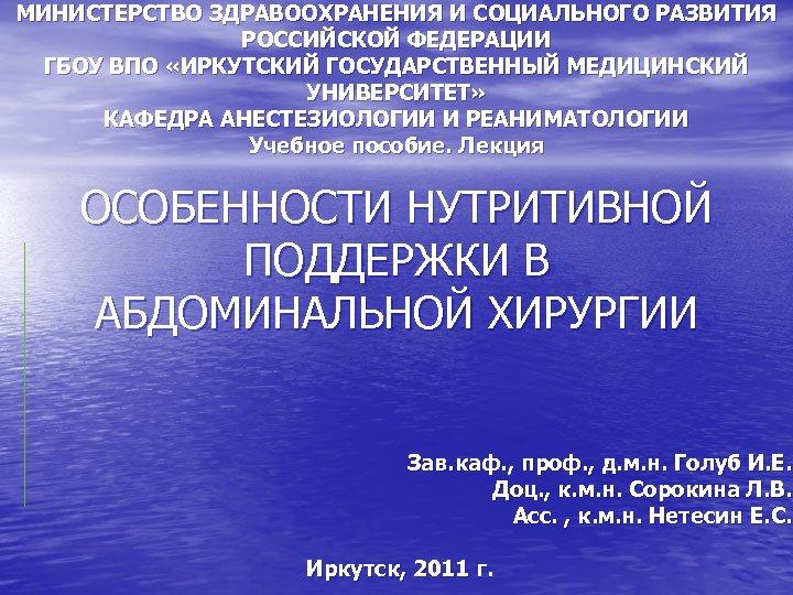 МИНИСТЕРСТВО ЗДРАВООХРАНЕНИЯ И СОЦИАЛЬНОГО РАЗВИТИЯ РОССИЙСКОЙ ФЕДЕРАЦИИ ГБОУ ВПО «ИРКУТСКИЙ ГОСУДАРСТВЕННЫЙ МЕДИЦИНСКИЙ УНИВЕРСИТЕТ» КАФЕДРА