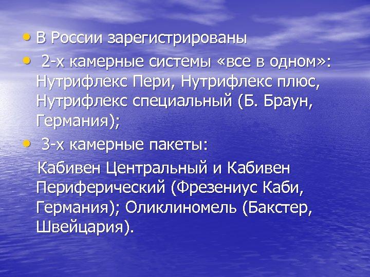 • В России зарегистрированы • 2 -х камерные системы «все в одном» :