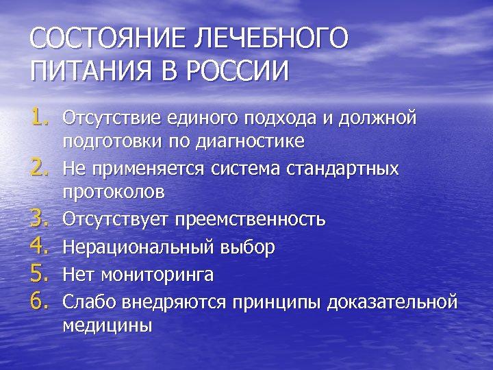 СОСТОЯНИЕ ЛЕЧЕБНОГО ПИТАНИЯ В РОССИИ 1. Отсутствие единого подхода и должной 2. 3. 4.