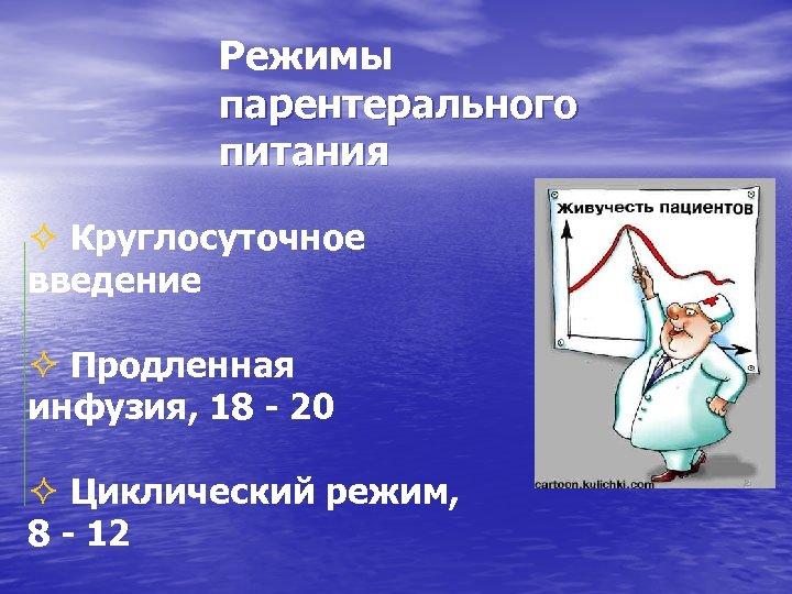 Режимы парентерального питания ² Круглосуточное введение ² Продленная инфузия, 18 - 20 ² Циклический