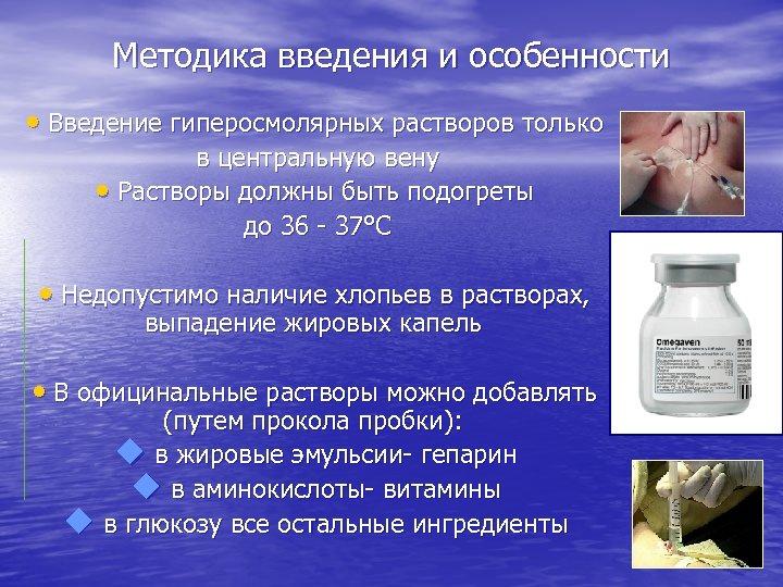 Методика введения и особенности • Введение гиперосмолярных растворов только в центральную вену • Растворы