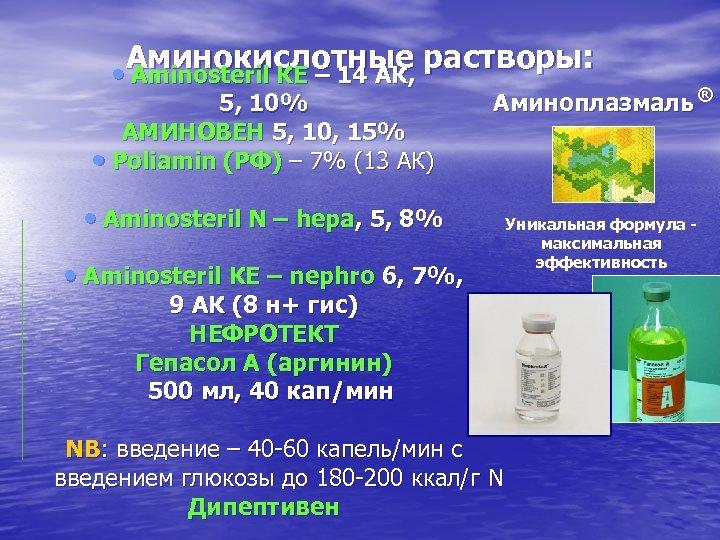 Аминокислотные растворы: • Aminosteril КЕ – 14 АК, 5, 10% АМИНОВЕН 5, 10, 15%