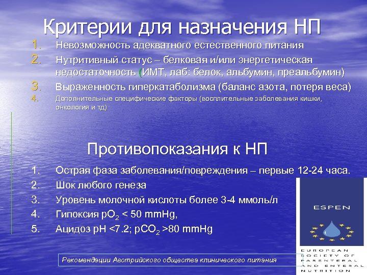 1. 2. 3. 4. Критерии для назначения НП Невозможность адекватного естественного питания Нутритивный статус
