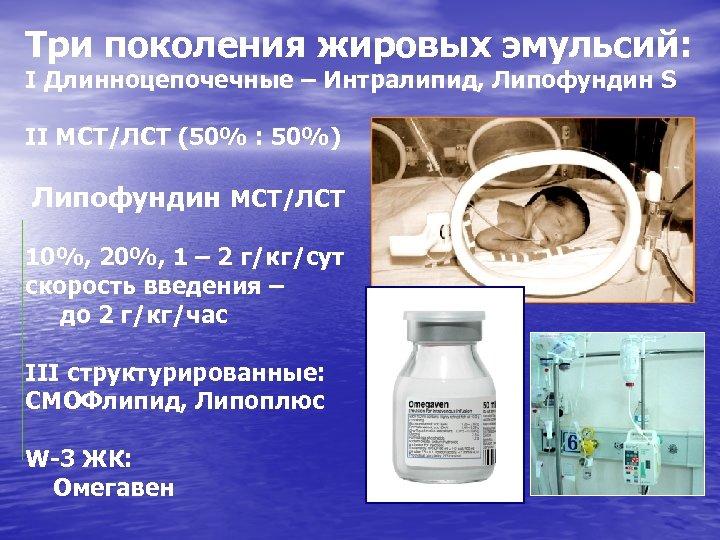 Три поколения жировых эмульсий: I Длинноцепочечные – Интралипид, Липофундин S II МСТ/ЛСТ (50% :