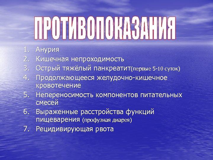 1. 2. 3. 4. 5. 6. 7. Анурия Кишечная непроходимость Острый тяжёлый панкреатит(первые 5