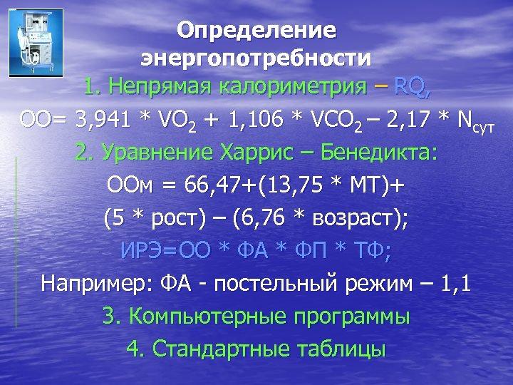 Определение энергопотребности 1. Непрямая калориметрия – RQ, ОО= 3, 941 * VO 2 +