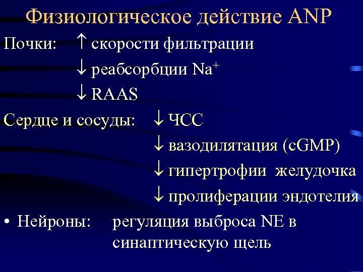 Физиологическое действие ANP скорости фильтрации реабсорбции Na+ RAAS Сердце и сосуды: ЧСС вазодилятация (c.