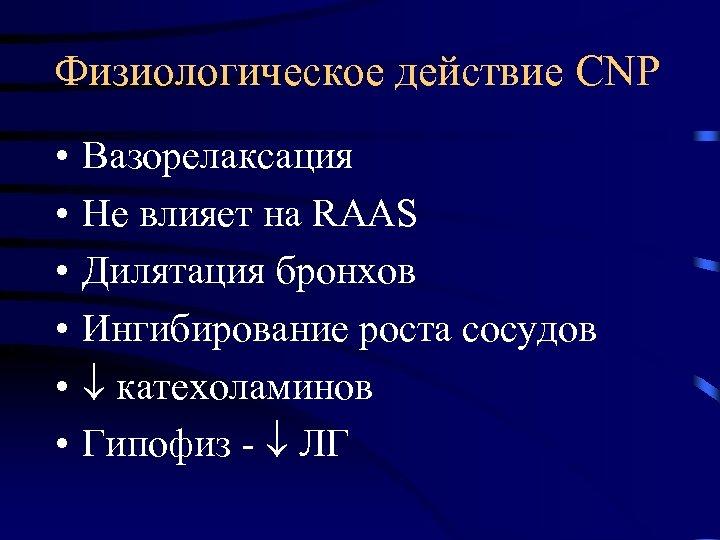 Физиологическое действие CNP • • • Вазорелаксация Не влияет на RAAS Дилятация бронхов Ингибирование
