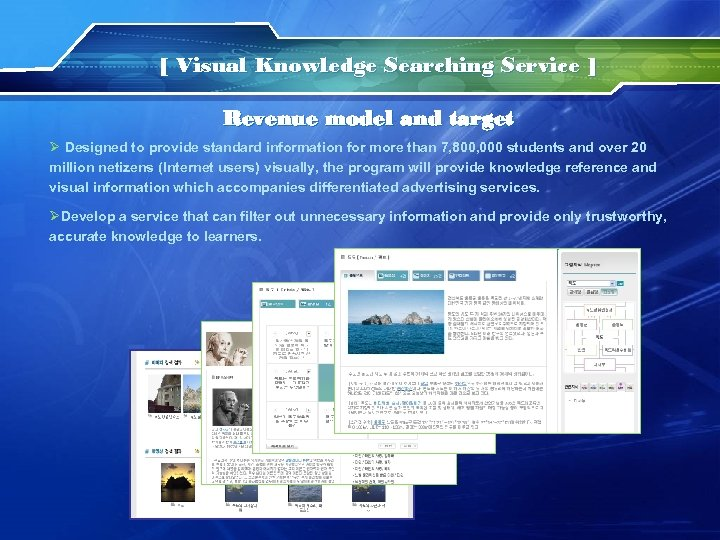 [ Visual Knowledge Searching Service ] Revenue model and target Ø Designed to provide