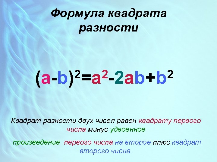 Формула квадрата разности 2=a 2 -2 ab+b 2 (a-b) Квадрат разности двух чисел равен