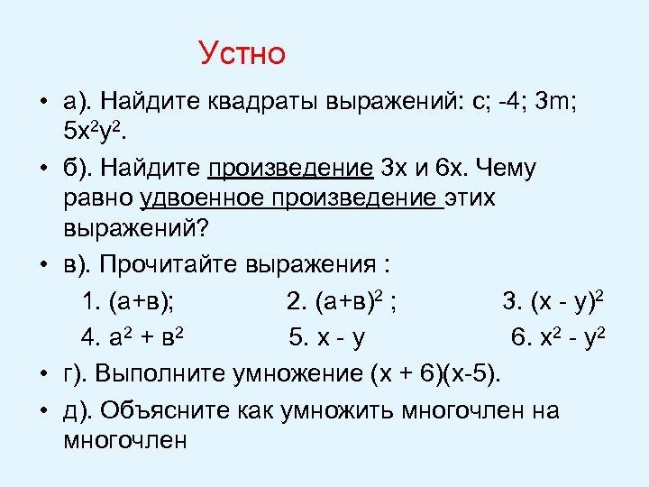 Устно • а). Найдите квадраты выражений: с; -4; 3 m; 5 х2 y 2.