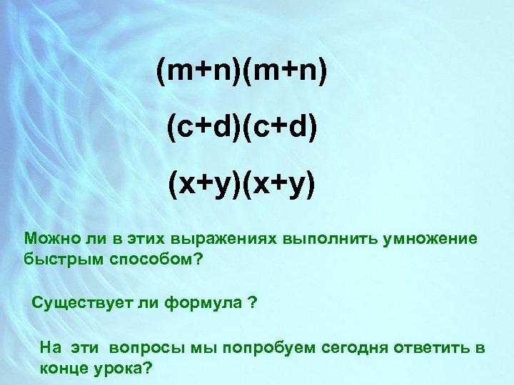 (m+n) (c+d) (x+y) Можно ли в этих выражениях выполнить умножение быстрым способом? Существует ли