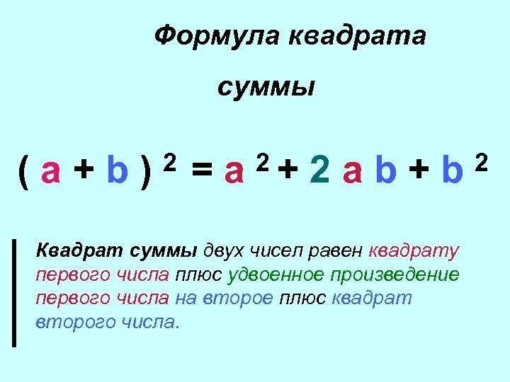 Формула квадрата суммы (a+b) 2 =a 2+ 2 ab+b Квадрат суммы двух чисел равен