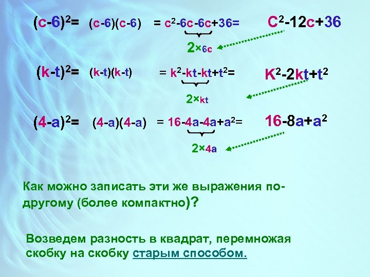 (с-6)2= (c-6) = c 2 -6 c-6 c+36= C 2 -12 c+36 2× 6
