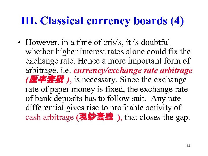 III. Classical currency boards (4) • However, in a time of crisis, it is
