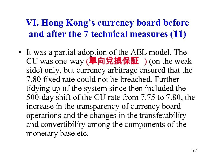 VI. Hong Kong's currency board before and after the 7 technical measures (11) •