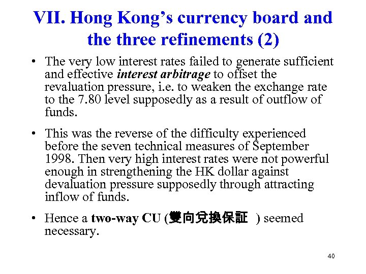 VII. Hong Kong's currency board and the three refinements (2) • The very low