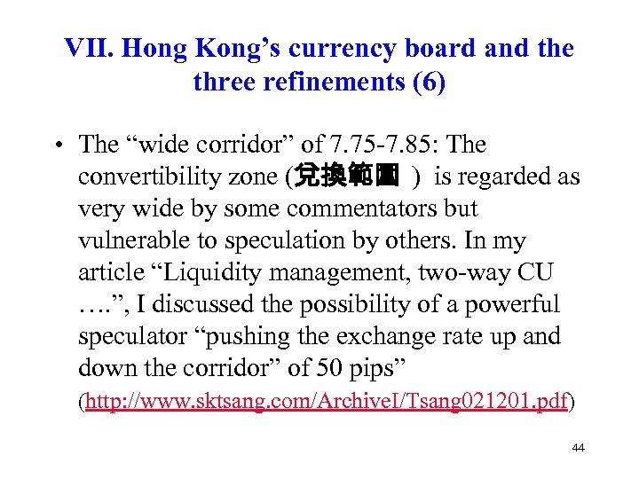 """VII. Hong Kong's currency board and the three refinements (6) • The """"wide corridor"""""""