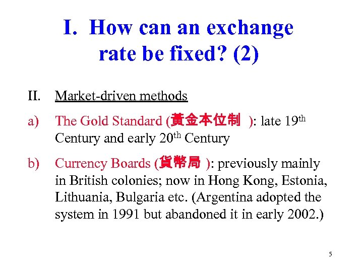 I. How can an exchange rate be fixed? (2) II. Market-driven methods a) The