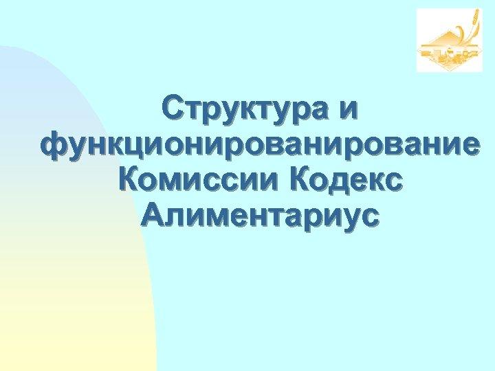Структура и функционирование Комиссии Кoдeкс Aлиментариус
