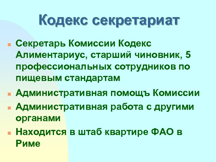 Кодекс секретариат n n Секретарь Комиссии Кoдeкс Aлиментариус, старший чиновник, 5 профессиональных сотрудников по