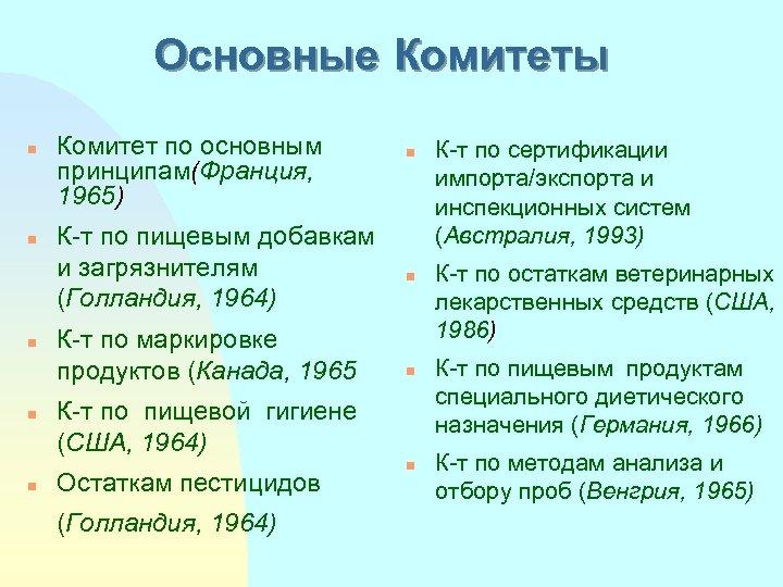 Основные Комитеты n n n Комитет по основным принципам(Франция, 1965) К-т по пищевым добавкам