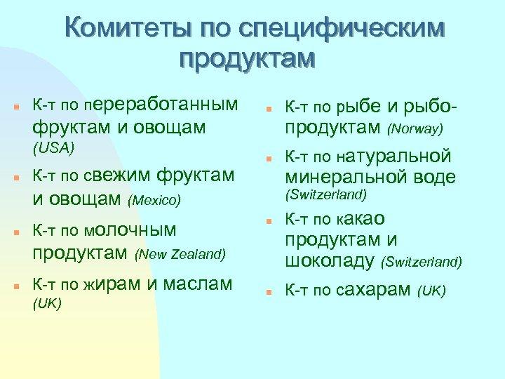 Комитеты по специфическим продуктам n К-т по переработанным n фруктам и овощам (USA) n