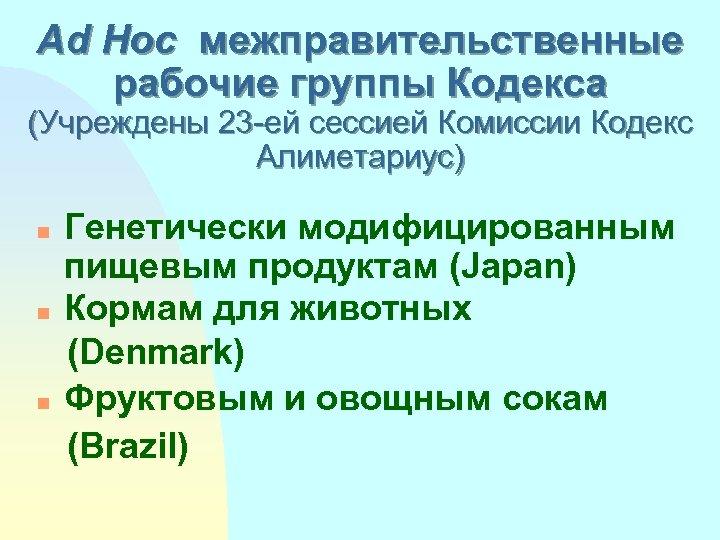 Ad Hoc межправительственные рабочие группы Кoдeкса (Учреждены 23 -ей сессией Комиссии Кодекс Алиметариус) n