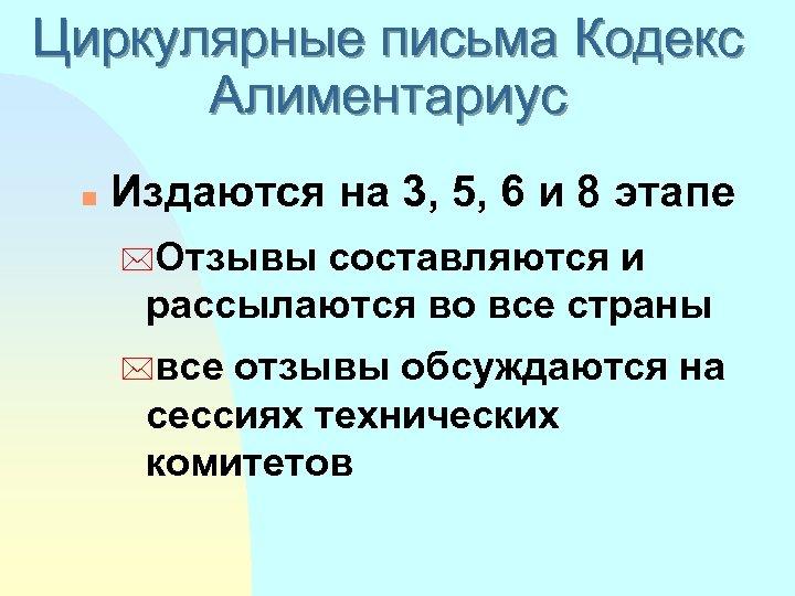 Циркулярные письма Кодекс Алиментариус n Издаются на 3, 5, 6 и 8 этапе *Отзывы