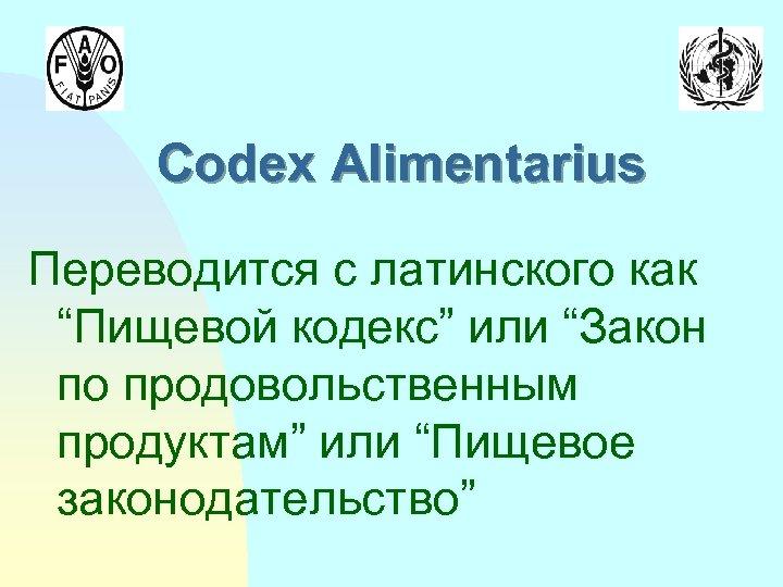 """Codex Alimentarius Переводится с латинского как """"Пищевой кодекс"""" или """"Закон по продовольственным продуктам"""" или"""